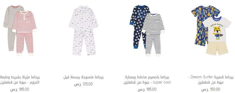 اسعار البجايم من Mothercare للاطفال اولاد